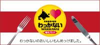왓카나이 브랜드