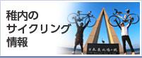 Cycling information of Wakkanai