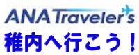 Let's go to ANA Travelers Wakkanai! We open with new window