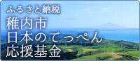"Hometown tax ""Wakkanai-shi top support fund of Japan"""