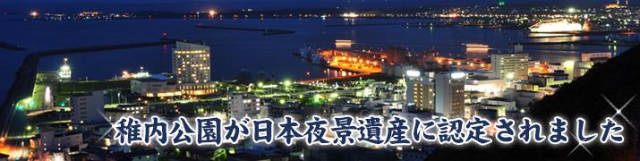 稚内公园被对日本夜景遗产批准了